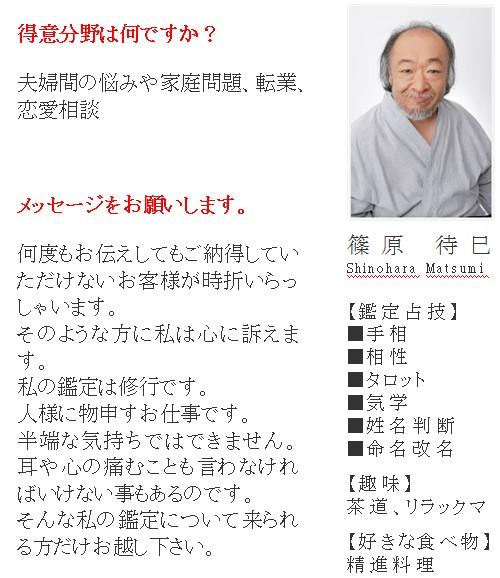 shinohara-matsumi 横浜中華街 鳳占やかた 篠原 待巳