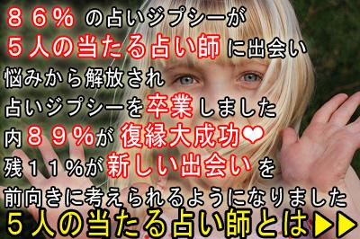 当たる占い師口コミランキング(恋愛編)
