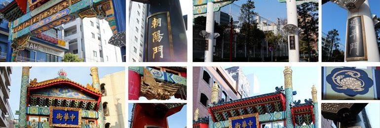 恋に疲れた女性必見!中華街の四神の門のパワーで癒される方法