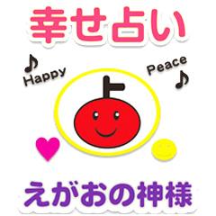 横浜中華街の占い!幸せ占い笑顔の神様