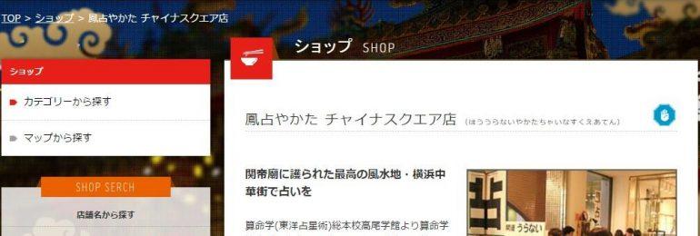 横浜中華街で話題の占いの館と言えば「チャイナスクエアー」の占いなの?