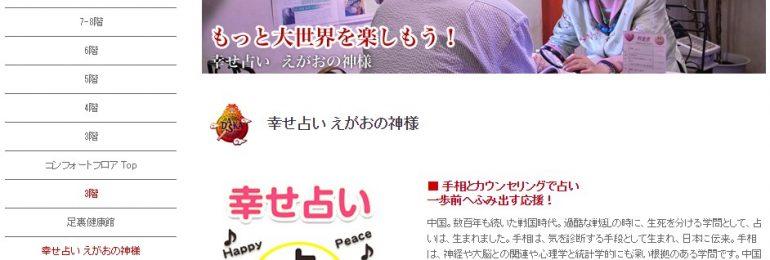 横浜大世界の当たる占い「幸せ占いえがおの神様」って?