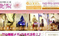 横浜中華街で一番融通が利く愛梨(アイリー)の占いは当たる?