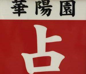 横浜中華街の占いの館!華陽園で占ってもらった口コミ