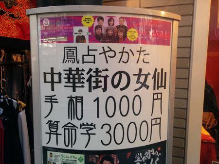 横浜中華街の「鳳占やかた」の占いアプリは当たるの?実際に利用してみた口コミ