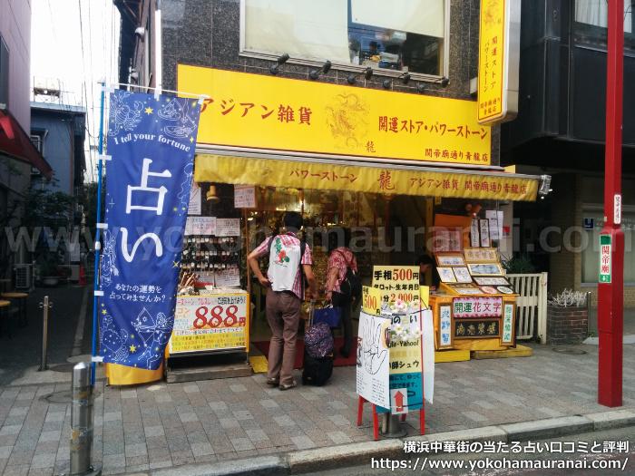 横浜中華街で当たると話題の占い師「シュウ」のイーチンタロット鑑定を受けてみた口コミ