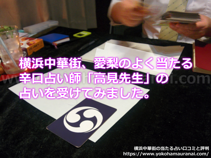 横浜中華街のよく当たる辛口占い師「高見先生」の占いを試してみた口コミ