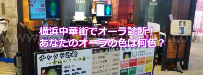 横浜中華街でオーラ診断を!その時によって変わるあなたのオーラの色は何色?