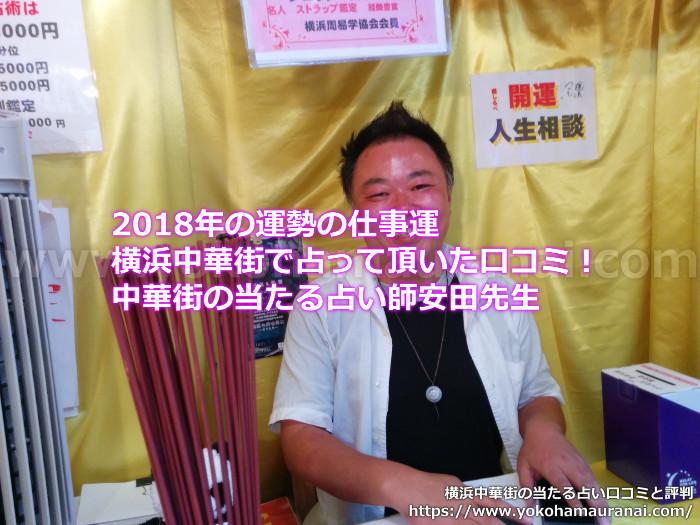 2018年の運勢の仕事運を横浜中華街で占って頂いた口コミ!中華街の当たる占い師安田先生