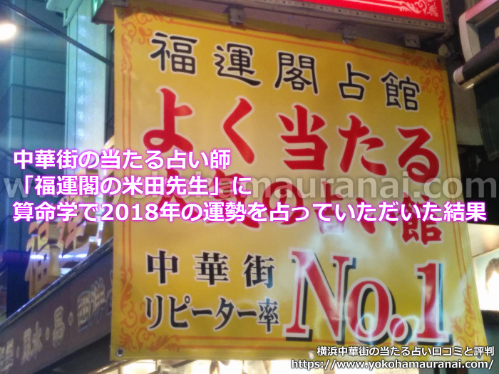 中華街の当たる占い師「福運閣の米田先生」に算命学で2018年の運勢を占っていただいた口コミ
