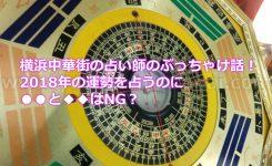 横浜中華街の占い師のぶっちゃけ話!2018年の運勢を占うのに易とタロットはNG?