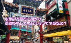 中華街で霊符を授かり縁結びをしてもらえるって本当なの?