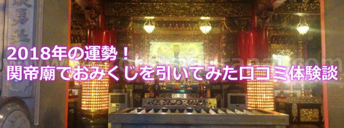 2018年の運勢!関帝廟でおみくじを引いてみた口コミ体験談