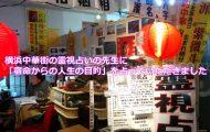 横浜中華街の霊視占いの先生に「宿命からの人生の目的」を占ってもらった口コミ