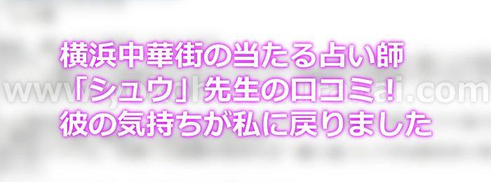 横浜中華街の当たる占い師「シュウ」の口コミ!彼の気持ちが私に戻りました