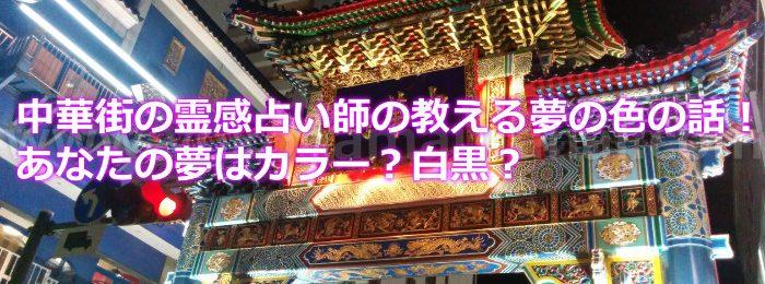 中華街の霊感占い師の教える夢の色の話!あなたの夢はカラー?白黒?
