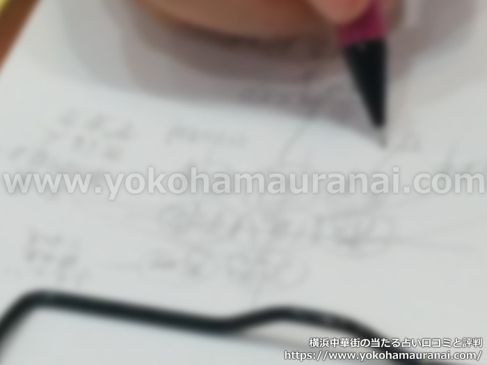 横浜中華街の占い師さんが四柱推命よりも算命学をお勧めする理由とは!?