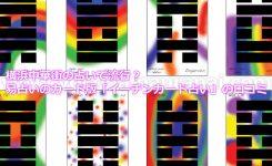 横浜中華街の占いで流行?易占いのカード版「イーチンカード占い」の口コミ