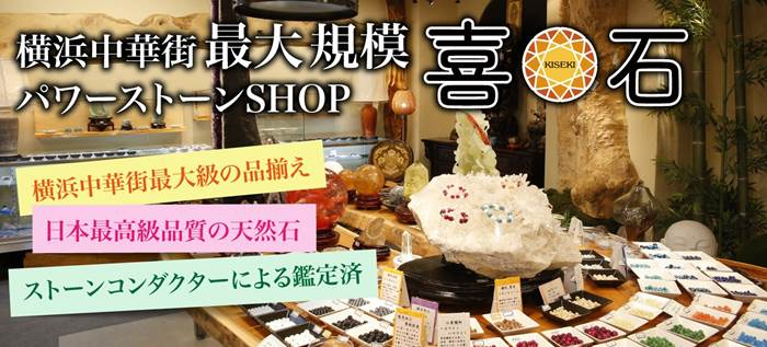 横浜中華街でパワーストーンを購入するならご神木もあるオススメのお店「喜石」