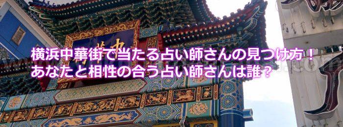 横浜中華街で当たる占い師さんの見つけ方!あなたと相性の合う占い師さんは誰?