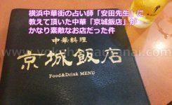 横浜中華街の占い師「安田先生」に教えて頂いた中華「京城飯店」がかなり素敵なお店だった件