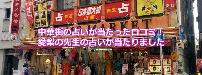 中華街の占いが当たった口コミ!愛梨の先生の占いが当たりました