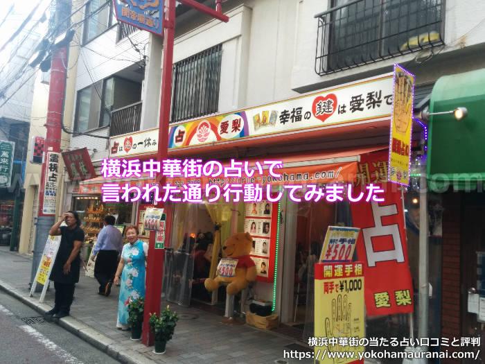 横浜中華街の占いで言われた通り行動してみました