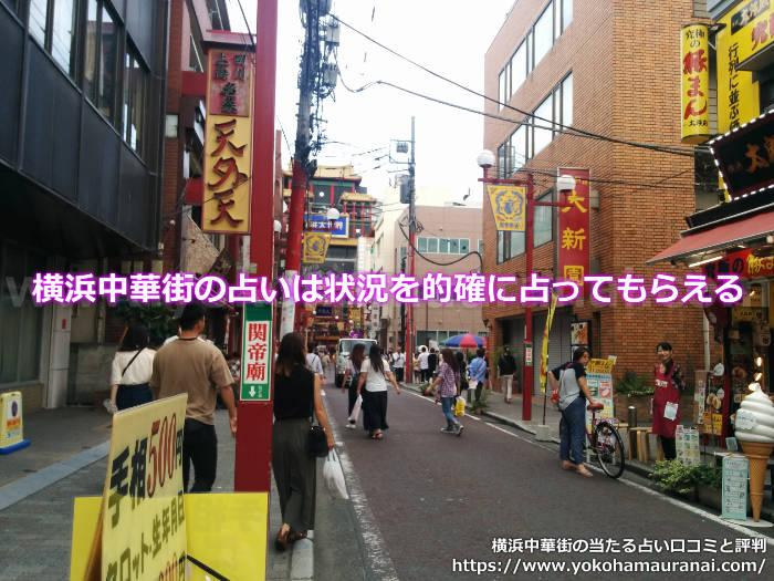 横浜中華街の占いは状況を的確に占ってもらえる