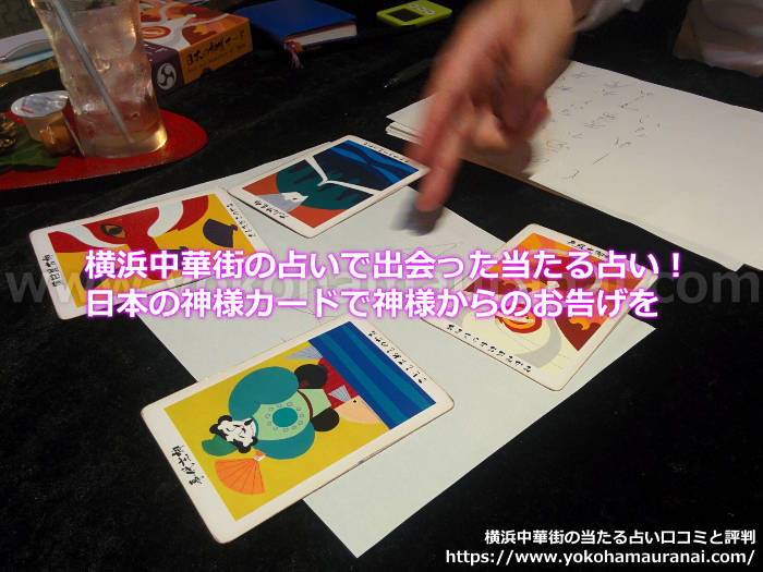 横浜中華街の占いで出会った当たる占い!日本の神様カードで神様からのお告げを