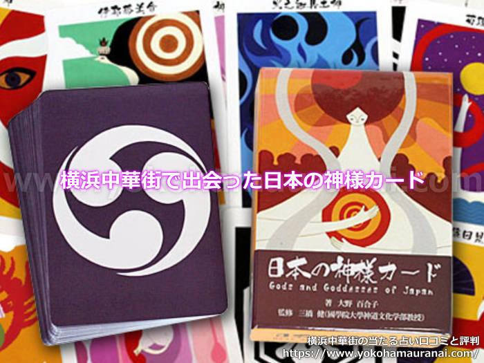 横浜中華街で出会った日本の神様カード