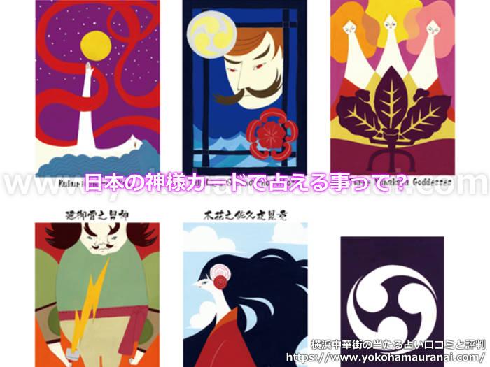 日本の神様カードで占える事って?