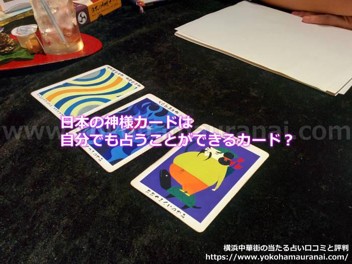 日本の神様カードは自分でも占うことができるカード?