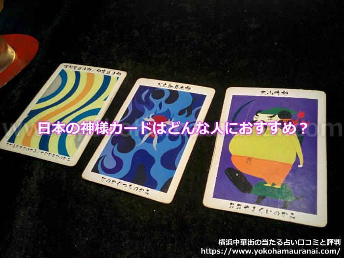 日本の神様カードはどんな人におすすめ?