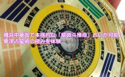 横浜中華街で本格的な「紫微斗推命」占いが可能!東洋占星術の極みを体験