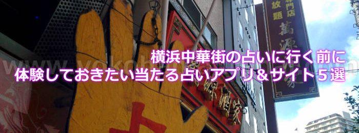 横浜中華街の占いに行く前に体験しておきたい当たる占いアプリ5選
