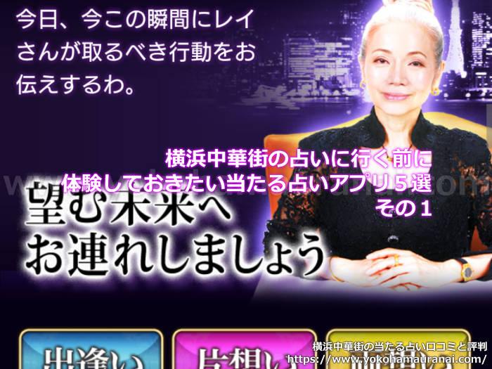 横浜中華街で大人気の占い師「中華街の妃溟白龍(めいはくりゅう)」の占いアプリ