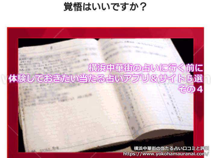 今をトキメク大人気ゲッターズ飯田の占いアプリ